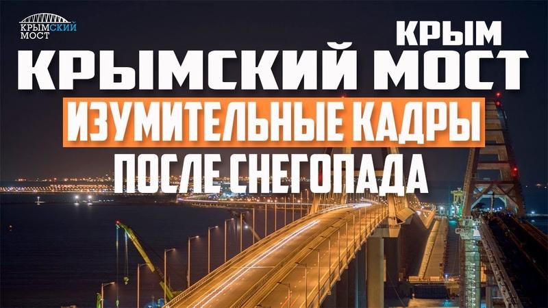Крымский мост. Проезд после снегопада. Очищен мост Керченский пролив. Крым.