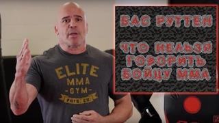 Бас Руттен: Что нельзя говорить бойцу MMA? [перевод на русский]