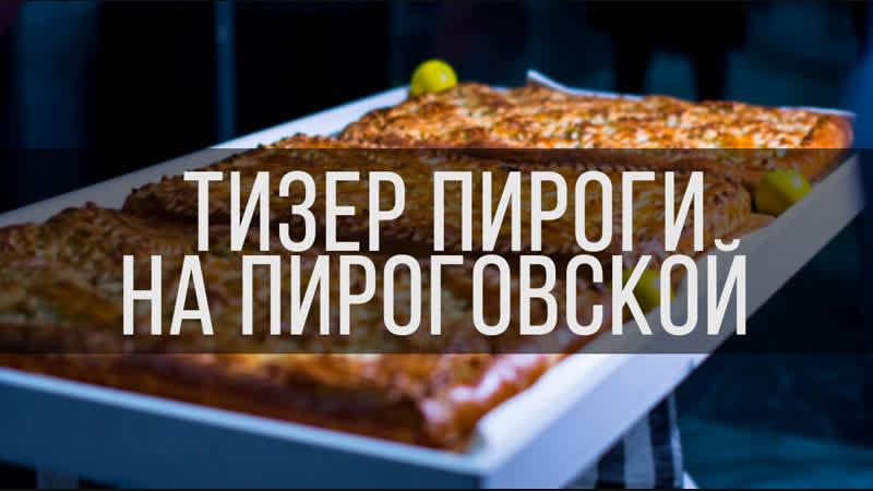 FMMtv  Тизер Пироги на Пироговской