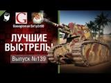 Лучшие выстрелы №139 - от Gooogleman и Sn1p3r90 [World of Tanks]