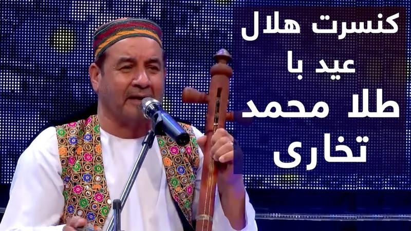 کنسرت هلال عید - قسمت اول - ۱۳۹۷ - عید قربان Helal Eid Concert - Epi