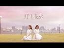 【ふぇありぃずぅ】打上花火 short.ver 【踊ってみた】 sm33776123