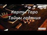Карты Таро. Сериал