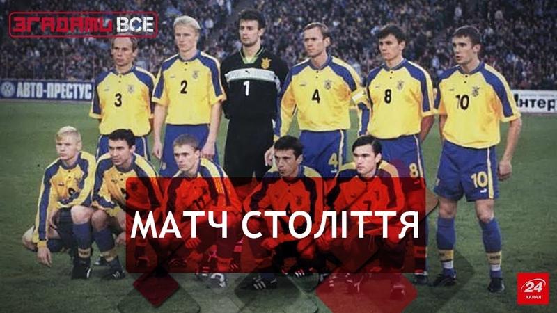 Матч Україна – Росія (1998-й). Перший, суперпринциповий, Згадати Все