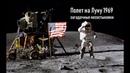 Совершенно секретно Были ли американцы на Луне Все ЗА и ПРОТИВ