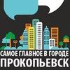 Прокопьевск: работа, скидки, акции