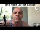 ПРО РОСТ ЦЕН НА БЕНЗИН mp4