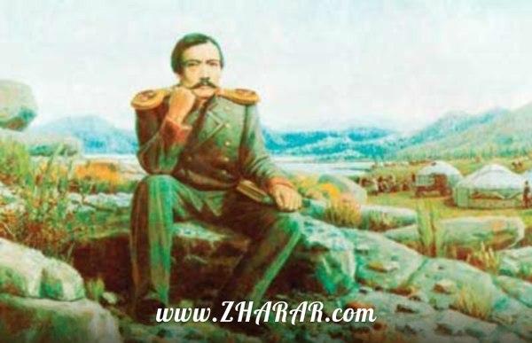 Шоқан Уәлиханов: ЫСТЫҚКӨЛ САПАРЫНЫҢ КҮНДЕЛІГІ казакша Шоқан Уәлиханов: ЫСТЫҚКӨЛ САПАРЫНЫҢ КҮНДЕЛІГІ на казахском языке