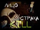 Лицо страха выпуск 5 Kill
