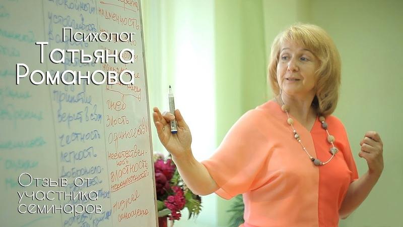 Отзыв №1 от участника семинаров Татьяны Романовой