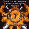 """[B.T.R.]: презентация альбома """"Каждому своё"""""""