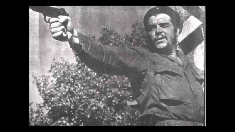 Comandante Che Guevara (Че Гевара-песня на русском)
