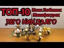 ТОП-10 Моих Любимых Минифигурок из серии Лего НиндзяГо