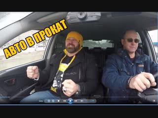 Шарков рекомендует: как и где взять в прокат автомобиль в симферополе или как это сделал я