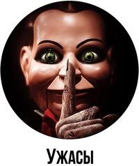 фильмы ужасов топ 10 самых страшных 2013 2014 на реальных событиях