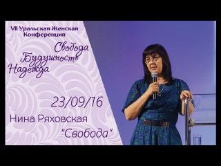 Нина Ряховская - Свобода