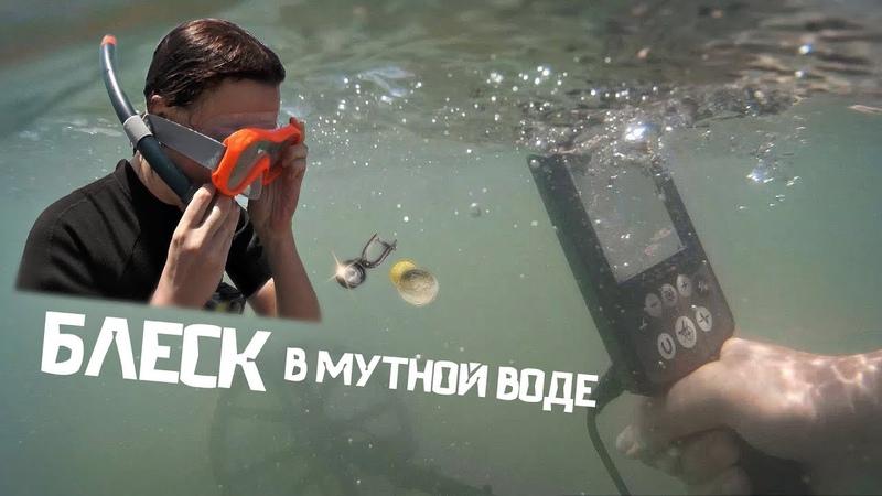 БЛЕСК в мутной воде! ПОДВОДНЫЙ коп с Equinox 600 и СЕРЕБРО!