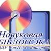 Nauchnaya-Biblioteka Imeni-Pm-Masherova