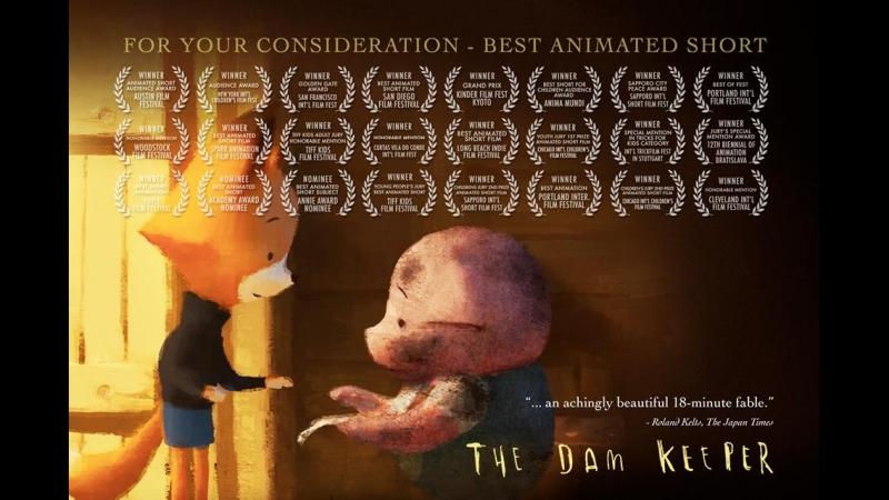 Хранитель плотины / The Dam Keeper (США, 2014)
