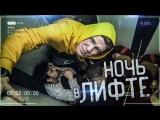 Дима Масленников Ночь в ЛИФТЕ ¦ Встреча с LOne ¦ Смертельное сальто (Full HD 1080)