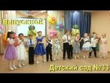Выпускной в детском саду детский сад видеосъемка выпускного утренника видеооператор видео видеоролик на садике