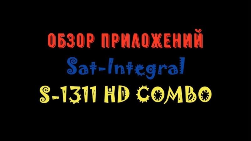 Обзор приложений ► Sat-Integral S-1311 HD COMBO