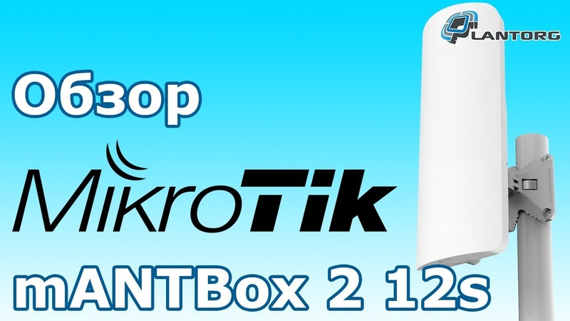 Wi-Fi базовая станция MikroTik mANTBox 2 12s - обзор
