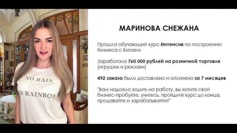 [Видеоинтервью] Как ученица нашего курса заработала 760 000 тысяч рублей!