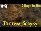 Семь дней чтобы умереть / 7 Days To Die #9 - Тэстим базуку! [Rus]