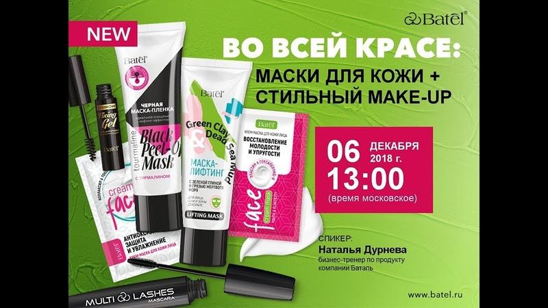 Во всей красе: маски для кожи и стильный make-up