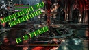 Devil May Cry 4 ЭПИЗОД 16