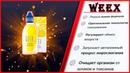 Блокатор Калорий Weex