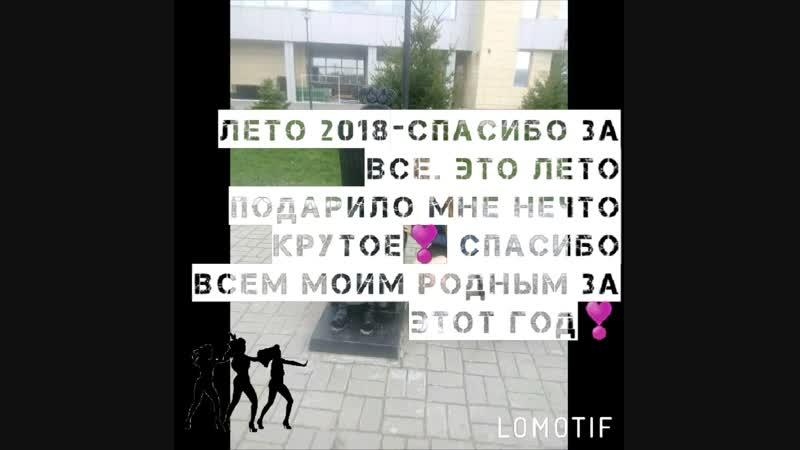 Lomotif_24-Сен-2018-19573055