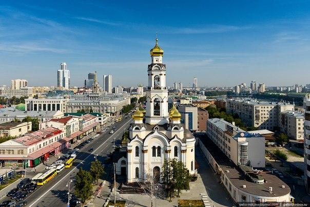 Екатеринбург. Самые красивые города России