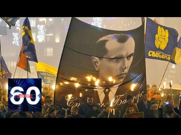 Радикалы ликуют! На Украине объявили Год Бандеры! 60 минут от 14.12.18