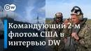 Что знают США о секретном оружии Путина: командующий Baltops, вице-адмирал Эндрю Льюис в интервью DW