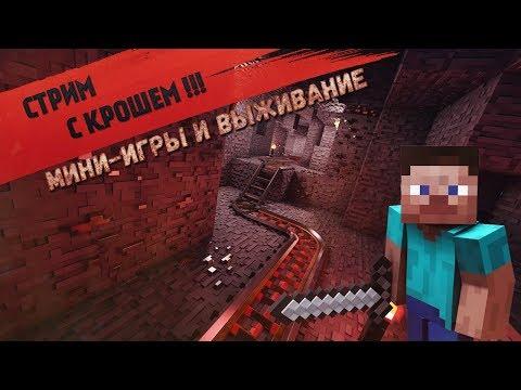 Стрим по Minecraft | Мини-игры | Выживание | Веселье и розыгрыши!