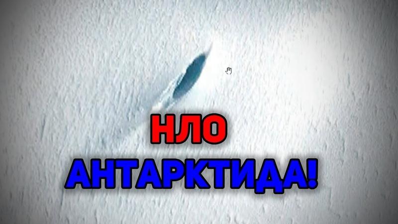 Космический корабль пришельцев НЛО был обнаружен в Антарктиде