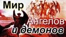 Мир Ангелов и демонов и его влияние на мир людей - епископ АлександрМилеант