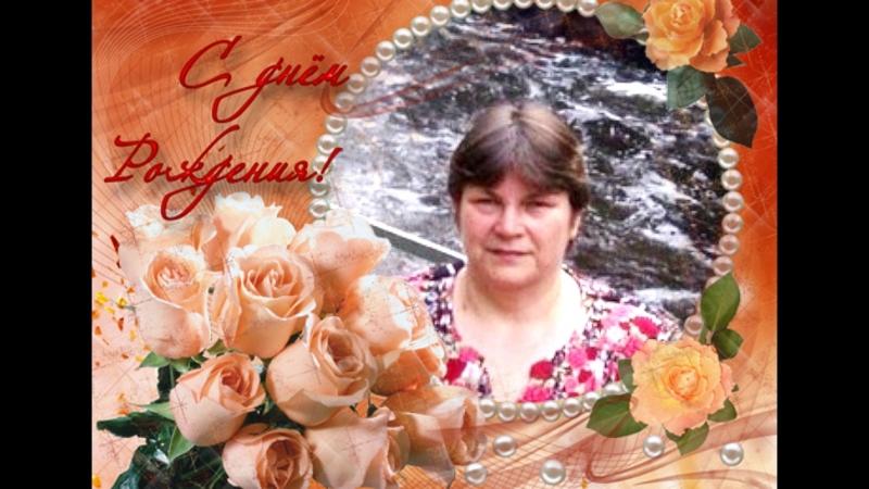 С Юбилеем 55 лет Елена