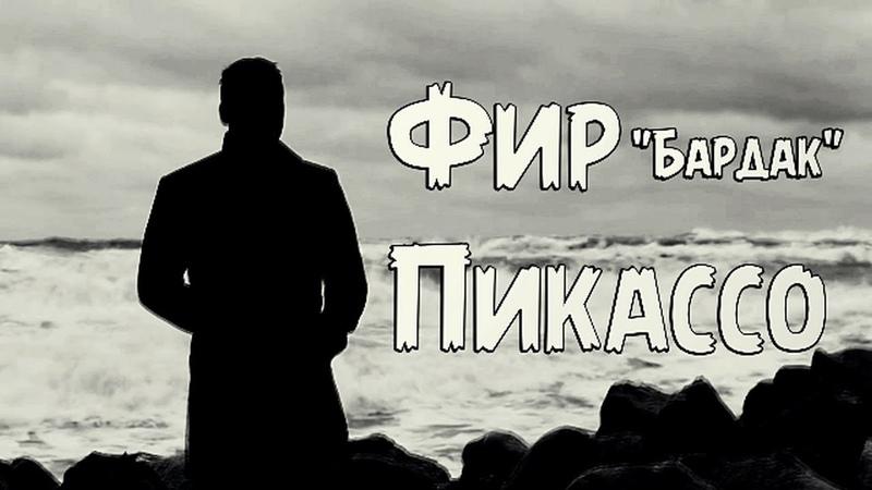 Фир - Пикассо (КЛИП)