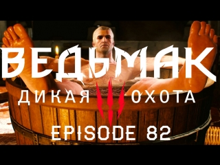 Погубил великана  )( The Witcher 3- ep. 82