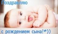 Поздравляю с рождением сына!*))