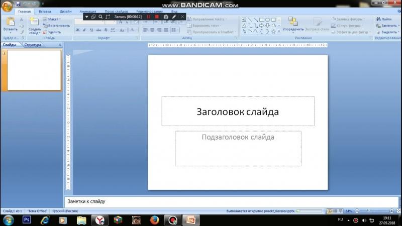 Как открыть презентацию в Power Point? Ответ здесь!