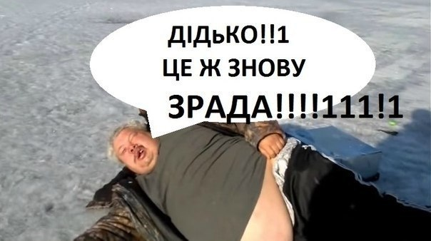 Евгений, як це ж москальска