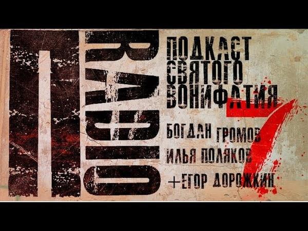Пradio 007 Подкаст св Вонифатия Психоделики Богдан Громов Илья Поляков Егор Дорожкин