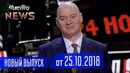 Джекпот в 1.6 млрд. долларов - Снова Ляшко - Новый сезон Чисто News 2018 Выпуск 16 Квартал 95
