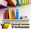 """Книжный интернет магазин """"Учебники"""""""