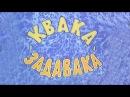 Квака-задавака 1975 г.