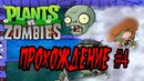 Plants vs Zombies Зомби против растений - Прохождение Уровень 4